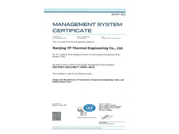 ISO9001英文证书