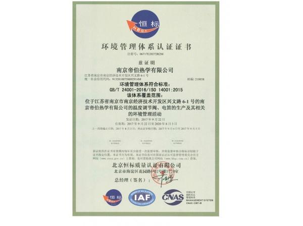14001证书